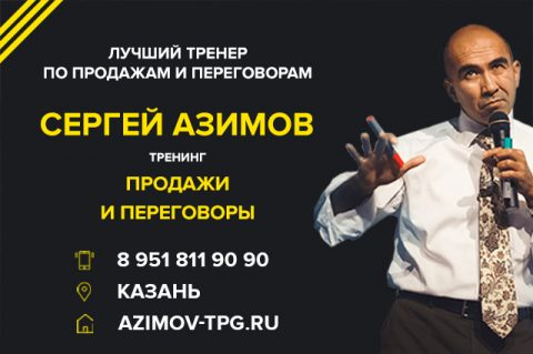 Тренинг Сергея Азимова «Продажи и переговоры»