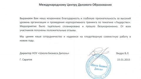 ШБ ДИПОЛЬ поблагодарили МЦДО-ЛИНК за тренинг для Билайн