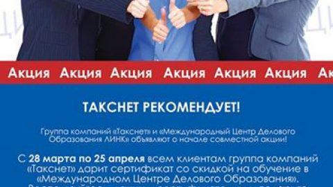 «Такснет» рекомендует обучение в МЦДО-ЛИНК»