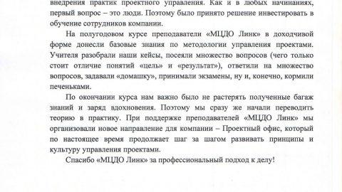 Отзыв о корпоративном обучении от компании ООО «Автодория»