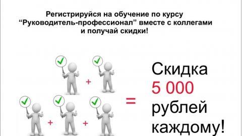 Акция по курсу «Руководитель-профессионал»! Скидка 5 000 руб