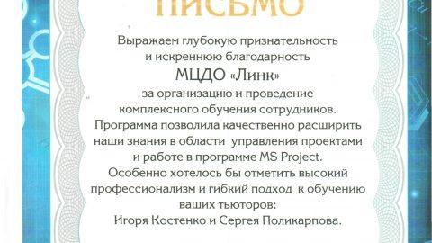 Технополис «Химград» наградил МЦДО-ЛИНК благодарственным письмом